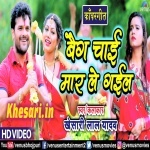 Bhauji Ke Bag Chai Mar Le Gail - Khesari Lal Yadav Video Download Khesari Lal Yadav New Bhojpuri Mp3 Dj Remix Gana Video Song Download