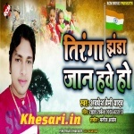 Tiranga Jhanda Jaan Hawe Ho Mp3 Song Download Khesari Net