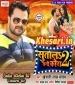 Sutala Tani Kora Me 2 (Khesari Lal Yadav) NEW MP3 SONG Download