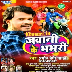 Papa Ji Ke Khojal Dulha Satat Naikhe (Pramod Premi Yadav) Download Pramod Premi Yadav New Bhojpuri Mp3 Dj Remix Gana Video Song Download