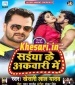Saiya Ke Akwari Me (Khesari Lal Yadav) New Mp3 Song Download Nathiya Giral Nali Me Bali Baswari Me Sara Dehiya Gir Gail Piya Ke Akwari Me