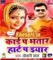 Card Pa Bhatar Heart Pa Iyaar (Khesari Lal Yadav) Mp3 Download Dj Remix Song Bhale Card Pa Name Bhatar Ke Ba Baki Hard Pa Name Yar Ke Ba