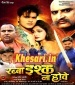 Rabba Ishq Na Hove (Arvind Akela Kallu Ji) 2017 Full Mp3 Songs Bhojpuri Full Movie Mp3 Songs ( 2017 ) Arvind Akela Kallu Ji New Bhojpuri Mp3 Dj Remix Gana Video Song Download