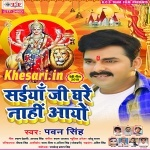 Maiya Mori Saiya Ji Ghare Nahi Aayo (Pawan Singh) Mp3 Download Pawan Singh New Bhojpuri Mp3 Dj Remix Gana Video Song Download
