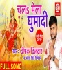 Chala Mela Ghumadi Jija Didi Ke Chhod Ke Akela Mela Hum Na Jaib Ho.mp3 Deepak Dildar,Antra Singh Priyanka New Bhojpuri Mp3 Dj Remix Gana Video Song Download
