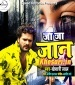 Ja Ja Jaan Bhula Jaiha (Khesari Lal Yadav) Super Hit Sad Mp3 Song Download Dil Na Lagaiha Feru Jan Aiha Ab Ja Ja Jaan Bhula Jaiha