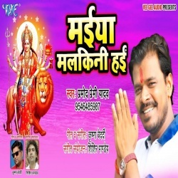 Maiya Malkini Hai Ho Nokar Sara Dunia Ba (Pramod Premi Yadav) Pramod Premi Yadav New Bhojpuri Mp3 Dj Remix Gana Video Song Download