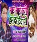 Mai Mai Kari Ham Dardiya Se.mp3 Dhananjay Dhadkan New Bhojpuri Mp3 Dj Remix Gana Video Song Download