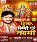 Bhukha Mummy Sange Navmi.mp3 Khesari Lal Yadav New Bhojpuri Mp3 Dj Remix Gana Video Song Download