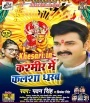 Kashmir Me Kalsha Dharab.mp3 Pawan Singh, Priyanka Singh New Bhojpuri Mp3 Dj Remix Gana Video Song Download