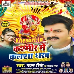 Kashmir Me Kalsha Dharab :Pawan Singh,Priyanka Singh Download Pawan Singh, Priyanka Singh New Bhojpuri Mp3 Dj Remix Gana Video Song Download