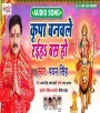 Kripa Banawale Rahiha Bas Ho Kehu Kare Nahi Payi Tas Mas Ho.mp3 Pawan Singh New Bhojpuri Mp3 Dj Remix Gana Video Song Download