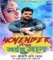 November Me Chal Jaibu Jaan (Khesari Lal Yadav)