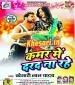 Shadi Bhaila Se Pahile Kamar Me Dard Na Rahe - Khesari Lal Yadav New Mp3 Song Download