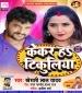 Kawana Sawatin Ke Satal Ba Tikuliya Ho - Khesari Lal Yadav 2019 Mp3 Song Download