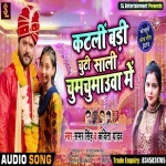 Katali Badi Chuti Sali Chumchumauwa Me (Samar Singh,Kavita Yadav) Download Samar Singh,Kavita Yadav New Bhojpuri Mp3 Dj Remix Gana Video Song Download