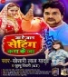 Jaye Se Pahile Sasurwa Apna Sakhi Se Setting Kara Ke Ja Khesari Lal Yadav 2020 New Mp3 Song Download