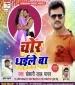 Choliya Me Dhaile Bate Chor Re (Khesari Lal Yadav) 2020 New Mp3 Song Download