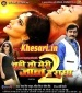 Tuhi To Meri Jaan Hai Radha 2 (Rishabh Kashyap Golu) Full Mp3 Songs 2017 Bhojpuri Full Movie Mp3 Songs ( 2017 ) Rishabh Kashyap Golu New Bhojpuri Mp3 Dj Remix Gana Video Song Download