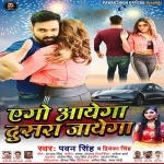 Jahiya Ladko Ka Matha Fir Jayega Ladkiyo Ka Bazaar Gir Jayega.mp3 Pawan Singh,Priyanka Singh New Bhojpuri Mp3 Dj Remix Gana Video Song Download
