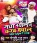 Naya Saal Me Karab Bawal Ho Tora Sasura Me Aake (Khesari Lal Yadav) 2020 New Mp3 Song Download