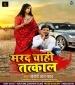 Bardas Na Hota Filhaal Chahi Marad Tatkal - Khesari Lal Yadav Mp3 Song Download