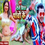 (Video Song) Dele Biya Pacho Ke.mp4 Golu Gold New Bhojpuri Mp3 Dj Remix Gana Video Song Download