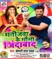 Bhatija Tor Maiyo Jindabad Tor Mausiyo Jindabad - Khesari Lal Yadav Download Mp3 Song 2020 New Gana Bhojpuri Hit