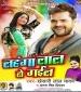 Khesari Lal Yadav DJ Remix Penh Ke Aail Bani Lahanga Lakhnauwa Tohara Me Rang Dali Pura Gauwa Holi Baad Laika Khelaibu Jauwa.mp3 Download