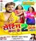 Setting Kara Ke 2 Holi 2020 New Mp3 Song (Khesari Lal Yadav) Download Ae Jaan Tohar Sakhi Sacho Tohro Se Bis Badi Ho 2020 Mp3 Song Download