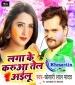 Lagake Karuwa Tel Ailu (Khesari Lal Yadav) 2020 Holi Mp3 Song Download Gana