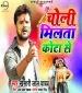 Jobanwa Naap Ke Le Jaiha Saiya Lota Se Milata Choli Kota Se Na Khesari Lal Yadav Holi 2020 New Mp3 Song Download