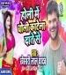Holi Me Choli Katela Dante Se (Khesari Lal Yadav) Mp3 Song Download Holi Me Saiya Nando Ke Bhaiya Dhake Choliya Late Se Katle Dante Se