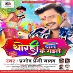 Ae Dewaru Bhorahi Me Thorahi Daal Ke Chal Gaile Ho Na.mp3 Pramod Premi Yadav New Bhojpuri Mp3 Dj Remix Gana Video Song Download