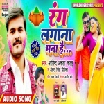 Jaha Saiya Ji Ka Khajana Hai Waha Rang Lagana Mana Hai.mp3 Arvind Akela Kallu Ji,Antra Singh Priyanka New Bhojpuri Mp3 Dj Remix Gana Video Song Download