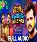 Holi Mein Bhauji Bole Hole Hole (Khesari Lal Yadav): Mp3 Download