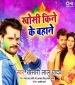 Khosi Kine Ke Bahane (Khesari Lal Yadav) New 2020 Holi Mp3 Song Free Download