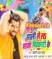 Sali Le La Maza Pichkari Ke (Khesari Lal Yadav) New 2020 Holi Mp3 Song Free Download