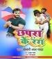 Chhapra Ke Rang Tohar Aithal Chhoda Di  (Khesari Lal Yadav) New 2020 Holi Mp3 Song Free Download