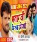 Bhatar Ji Ke Sak Ho Jai (Khesari Lal Yadav) New 2020 Holi Mp3 Song Free Download