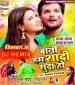 Bani Hum Shaadi Suda Ho (Khesari Lal Yadav) New 2020 Holi Mp3 Song Free Download