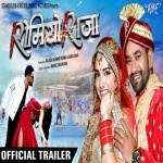 Romeo Raja Bhojpuri Full HD Movie Trailer 2020.mp4 Dinesh Lal Yadav Nirahua New Bhojpuri Mp3 Dj Remix Gana Video Song Download