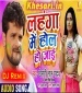 Holi Hawe Lahanga Me Hol Ho Jai (Khesari Lal Yadav) New 2020 Holi Mp3 Song Free Download