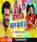 Dosra Ke Mal Bani Ho (Khesari Lal Yadav Antra Singh Priyanka) New 2020 Holi Mp3 Song Free Download