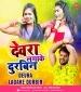Dewara Laga Ke Durbin (Khesari Lal Yadav)  New 2020 Holi Mp3 Song Free Download