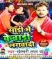 Saari Me Kewadi Lagwadi (Khesari Lal Yadav)  New 2020 Holi Mp3 Song Free Download