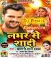 Lover Se Shadi (Khesari Lal Yadav, Antra Singh Priyanka)  2020 New Mp3 Song Download