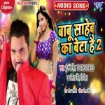 Aail Bani Nache Jani Bujhiha Nachaniya  Dhodi Me Dhukaile Bani Bhabua Mohania.mp3 Gunjan Singh, Antra Singh Priyanka New Bhojpuri Mp3 Dj Remix Gana Video Song Download