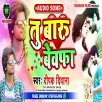 Tu Baru Bewafa (Deepak Diwana) Deepak Diwana New Bhojpuri Mp3 Dj Remix Gana Video Song Download