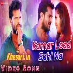 (Video Song) Nanhe Ba Hamro Umar Kamar Load Sahi Na.mp4 Khesari Lal Yadav New Bhojpuri Mp3 Dj Remix Gana Video Song Download